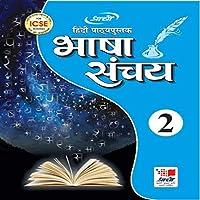 ICSE Bhasha Sanchay-2