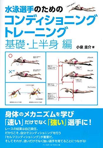 水泳選手のためのコンディショニングトレーニング 《基礎・上半身編》 - 小泉 圭介