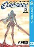 CLAYMORE 23 (ジャンプコミックスDIGITAL)