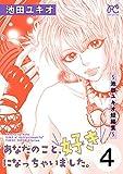 あなたのこと、好きになっちゃいました。~池田ユキオ短編集~ 4 (プリンセス・コミックス プチプリ)