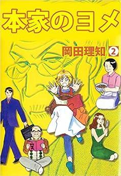 [岡田 理知]の本家のヨメ 2巻