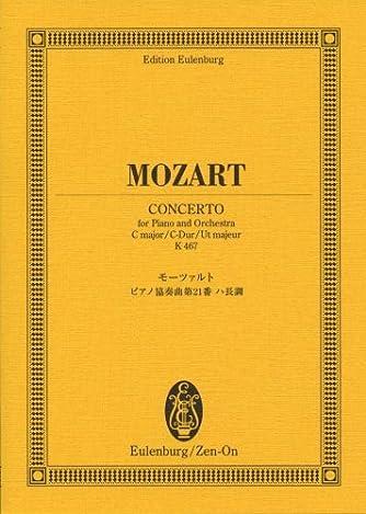 オイレンブルクスコア モーツァルト ピアノ協奏曲第21番 ハ長調 KV 467 (オイレンブルク・スコア)