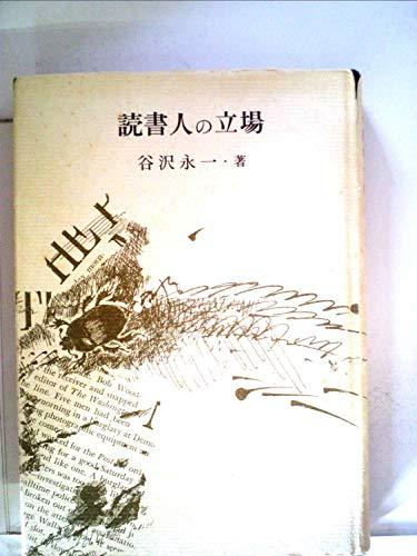 読書人の立場 (1977年)