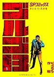 ゴルゴ13 1 (SPコミックス)