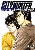 今日からCITY HUNTER  ⑤ (ゼノンコミックス)