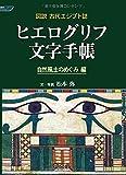 図説古代エジプト誌 ヒエログリフ文字手帳―自然風土のめぐみ編 (Yaroku books)