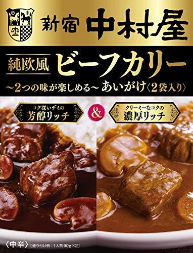 新宿中村屋 中村屋 新宿中村屋 純欧風ビーフカリー 2つの味が楽しめる~あいがけ2袋×3個