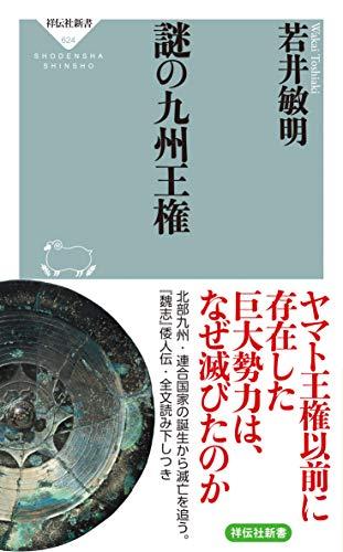謎の九州王権 (祥伝社新書)