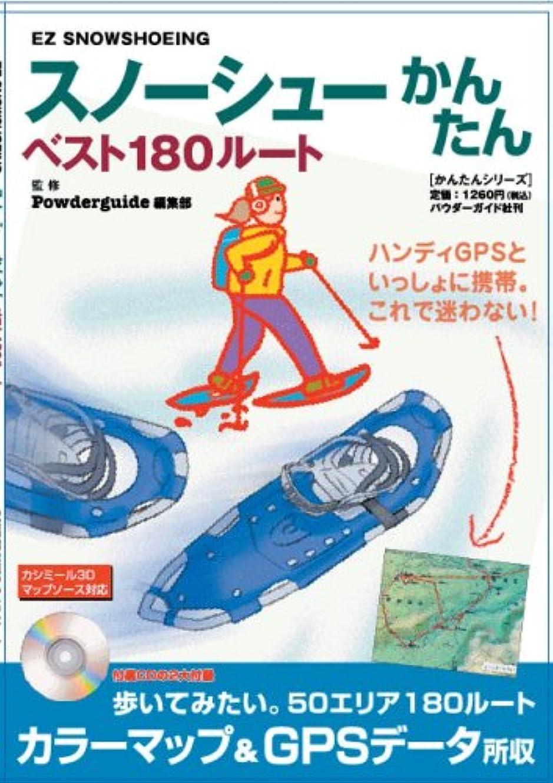 着飾る避難増幅器スノーシューかんたん (かんたんシリーズ)