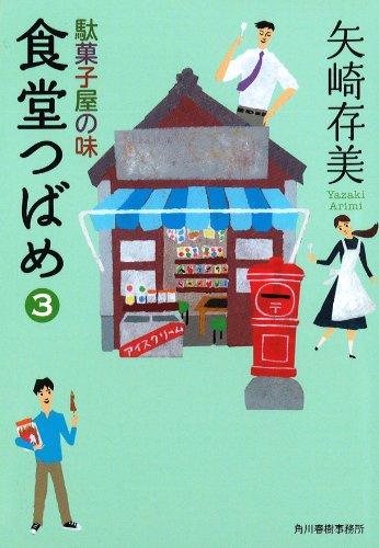 食堂つばめ 3 (ハルキ文庫 や)