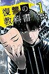 復讐の教科書(1) (講談社コミックス)