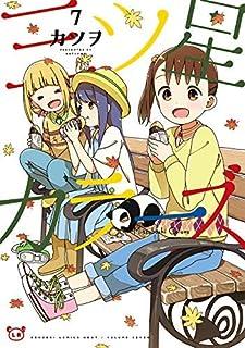 三ツ星カラーズ コミック 1-7巻セット [コミック] カツヲ