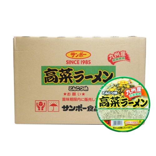 サンポー高菜ラーメン 豚骨スープ