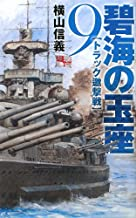 表紙: 碧海の玉座9 トラック邀撃戦 (C★NOVELS) | 横山信義