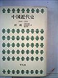 中国近代史〈1840-1924〉 (1974年)