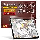 エレコム iPad Pro 12.9 (2018) フィルム ペーパーライク 反射防止 上質紙タイプ TBWA18LFLAPL