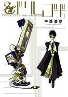 ドリムゴード-Knights in the Dark City- 1 (BLADEコミックス)