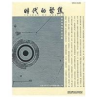 The modern promotes a technique (Chinese edidion) Pinyin: xian dai tui xiao ji shu