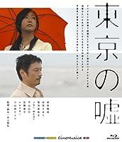 東京の嘘 [Blu-ray]