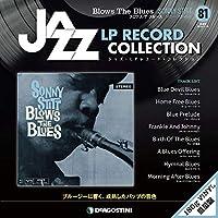 ジャズLPレコードコレクション 81号 (ブロウズ・ザ・ブルース ソニー・スティット) [分冊百科] (LPレコード付) (ジャズ・LPレコード・コレクション)