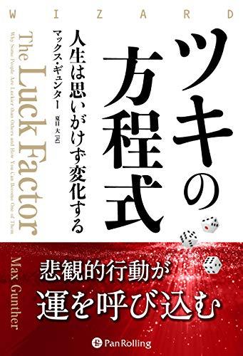 ツキの方程式 ――人生は思いがけず変化する (ウィザードブックシリーズ Vol. 313)