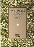 プルターク英雄伝 2 ソローン,プーブリコラ,テミストクレース,カミルルス (岩波文庫 赤 116-2)