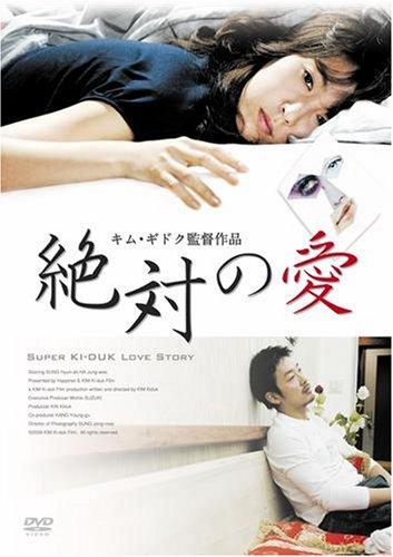 絶対の愛 [DVD] - ソン・ヒョナ.ハ・ジョンウ.パク・チヨン, キム・ギドク