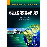 环境工程概预算与招投标(方月梅)