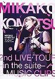 MIKAKO KOMATSU 2nd LIVE TOUR -in the suite-&MUSIC CLIPS [DVD]