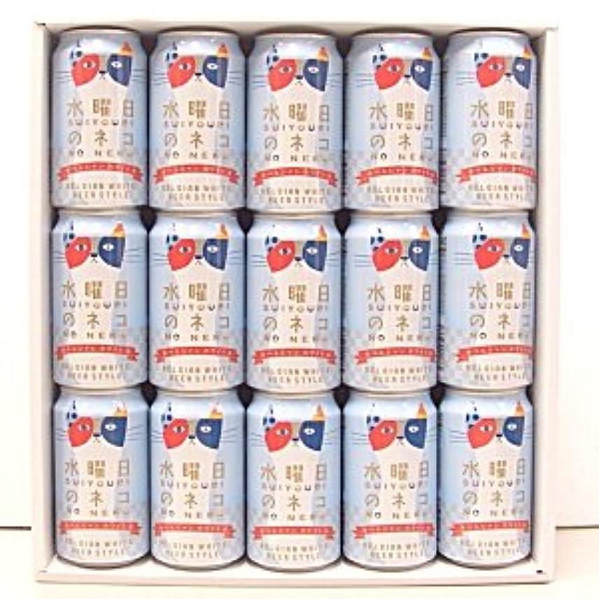 さらに偉業宿泊施設水曜日のネコ ベルジャンホワイト 発泡酒 350mlx15本