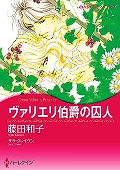 [藤田 和子, サラ・クレイヴン]のヴァリエリ伯爵の囚人 (ハーレクインコミックス)