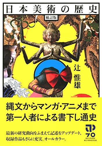 日本美術の歴史 補訂版 / 辻 惟雄