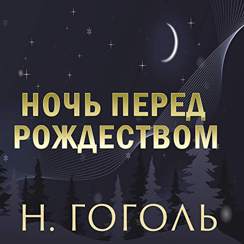 Christmas Eve (Russian Edition) cover art