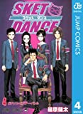 SKET DANCE モノクロ版 4 (ジャンプコミックスDIGITAL)