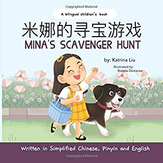 Mina's Scavenger Hunt (a bilingual children's book written in Simplified Chinese, English and Pinyin)