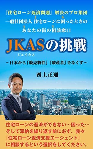 『住宅ローン返済問題』解決のプロ集団 一般社団法人 住宅ローンに困ったときのあなたの街の相談窓口 JKASの挑戦: 日本から「競売物件」「破産者」をなくす
