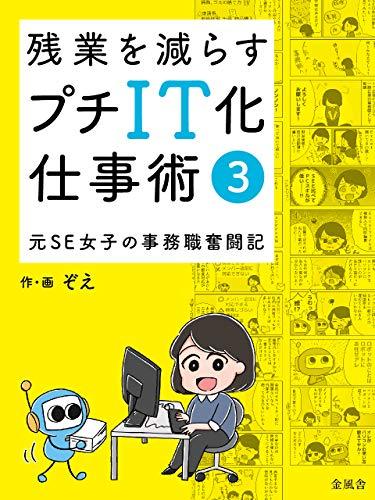 残業を減らすプチIT化仕事術③〜元SE女子の事務職奮闘記〜