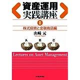 資産運用実践講座Ⅱ株式投資と金融商品編