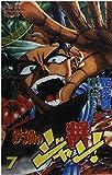 鉄鍋のジャン! 7 (少年チャンピオン・コミックス)