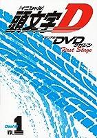 メモリアルDVDマガジン 頭文字D First Stage Dash編 VOL.1 (講談社キャラクターズA)
