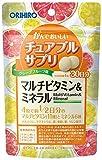 かんでおいしいチュアブルサプリ マルチビタミン&ミネラル 120粒