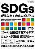 SDGsが生み出す未来のビジネス (できるビジネス)