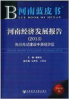 河南蓝皮书:河南经济发展报告(2013)--先行先试建设中原经济区