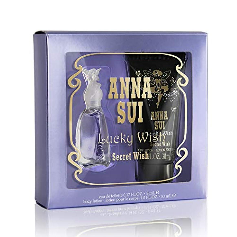 卵呼吸贅沢アナスイ シークレットウィッシュ ラッキーウィッシュ トライアルキット EDT 5ml + BL 30ml ANNA SUI