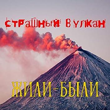 Страшный вулкан