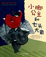 International prize novel: little princess and seven elephants (phonetic version)(Chinese Edition)