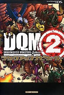 ドラゴンクエストモンスターズ ジョーカー2 NDS版 ランクアップナビゲーター (Vジャンプブックス)