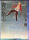 青が散る (1982年)