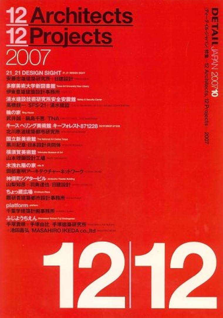修正性的不誠実『12 Architects, 12 Projects 2007』 DETAIL JAPAN (ディーテイル?ジャパン) 2007年 10月号 [雑誌]