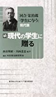 河合栄治郎「学生に与う」現代版 <続>現代の学生に贈る